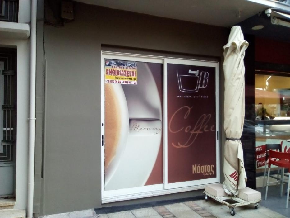 Ενοικίαση, Κατάστημα 50 τ.μ., Κέντρο, Αγρίνιο, € 350