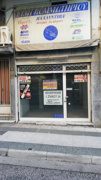 Ενοικίαση, Κατάστημα 120 τ.μ., Κέντρο, Αγρίνιο, € 300