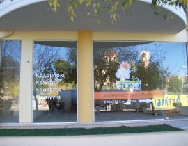 Πώληση, Κατάστημα 82 τ.μ., Άγιος Κωνσταντίνος, Αγρίνιο, € 85.000